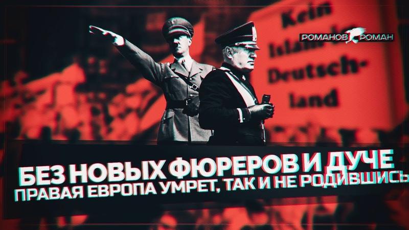 Без новых Фюреров и Дуче Правая Европа умрет так и не родившись Романов Роман