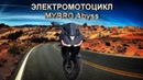 Электромотоцикл MYBRO Abbys в уникальном черном цвете