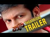 Loukyam Theatrical Trailer - Gopichand, Rakul Preet Singh, Hamsa Nandini, Brahmanandam