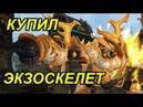 Экзоскелет озаренных (Железный человек - Джарвис)