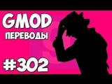 Михакер ️ Garrys Mod Смешные моменты (перевод) #302 - ПРИЗРАК МАЙКЛА ДЖЕКСОНА (Гаррис Мод)