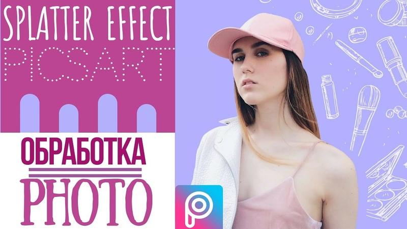 🍭Splatter effect PICSART Обработка фото