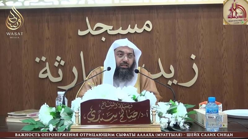 Важность опровержения отрицающим сыфаты Аллаха (муаттыля) | Шейх Салих Синди ᴴᴰ