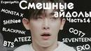 KPOP СМЕШНЫЕ АЙДОЛЫ 14 BTS EXO ATEEZ MONSTA X TWICE