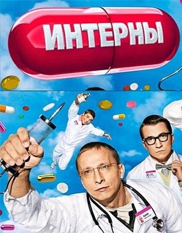 сериал интерны новые серии смотреть онлайн: