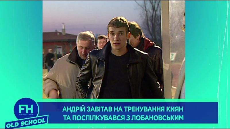Унікальне відео Мілан Шевченко в гостях у Динамо