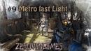 Поймали черныша 「MetroLastLight」Серия 9
