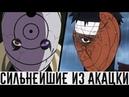 Учиха Обито и Тоби Могущественнейшие из Акацки 5 Наруто