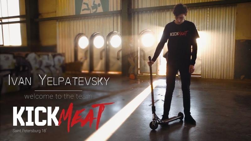 Ваня Елпатьевский Welcome to KickMeat