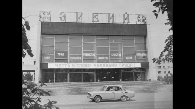 Кинопрокат в Йошкар-Оле. Фильм о фильмах...1976 год.