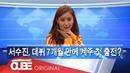 (여자)아이들((G)I-DLE) - I-TALK 25 : 2019 설특집 아육대 계주 미연, 우기 볼링 비하인드