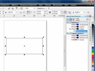 CorelDRAW X5 для начинающих. Создание слоя Урок № 63