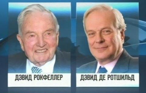 «Большая игра» Ротшильдов и Рокфеллеров: на свету и в тени (II)