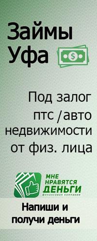 Деньги под залог птс автомобиля уфа займы под птс в москве Мещерякова улица