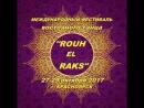 КОНКУРС ROUH EL RAKS 29_10_2017