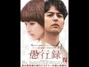 Следы греха _Gukoroku _Traces of Sin (2016) Япония