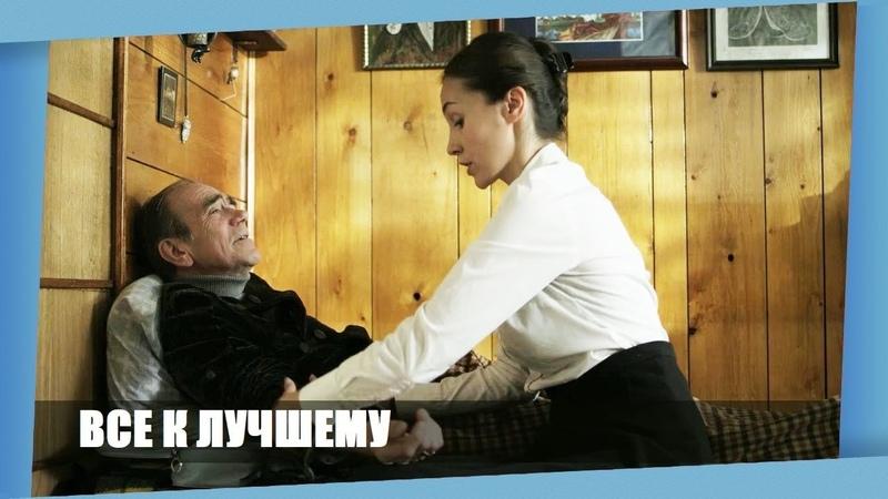 НЕЖНАЯ АТМОСФЕРА ФИЛЬМА РАЗБУДИТ ВАС! ** ВСЕ К ЛУЧШЕМУ ** Русские мелодрамы новинки 2018 HD канала