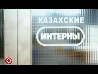 Группа USB - Казахские интерны