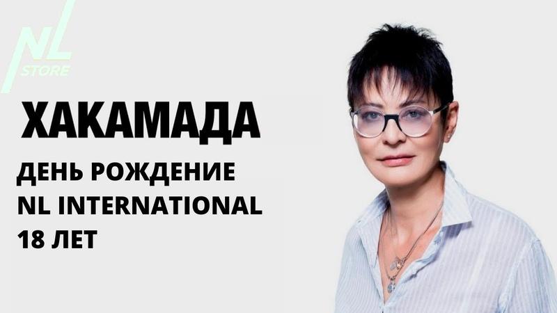 Ирина Хакамада про мечту! ДР NL International 18 лет