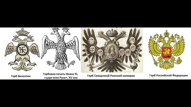 ч.1 Феномен русского предательства: поклонение