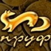 "Ассоциация ""ПРУФ"" нумизматика, монеты, банкноты"