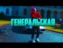 Video for Karina General'skaya