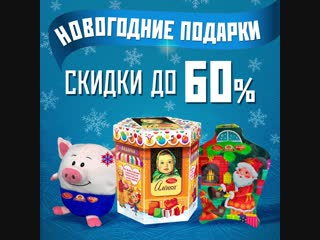 Распродажа новогодних подарков!