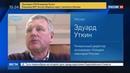 Новости на Россия 24 • Розовые панды глотают бриллианты