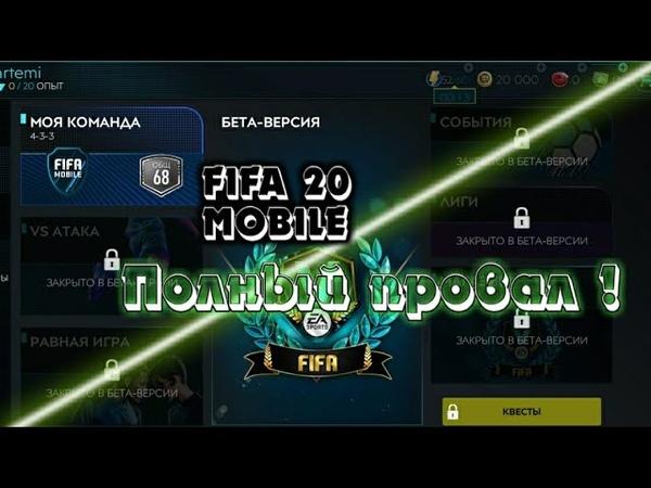 FIFA 20 MOBILE BETA ПОЛНЫЙ ПРОВАЛ!