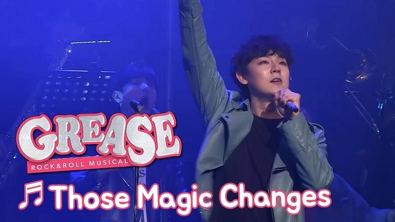 뮤지컬 그리스 제작발표회 Those Magic Changes - 기세중, 김태오, 박광선 외