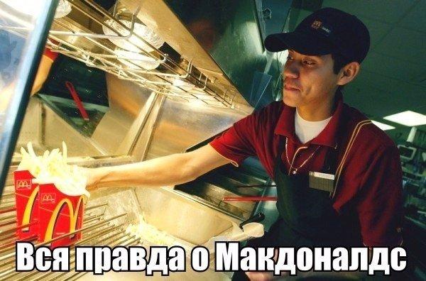 20 СЕКРЕТОВ МАКДОНАЛЬДС