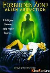 Фильм Похищение инопланетянином: Интимные секреты