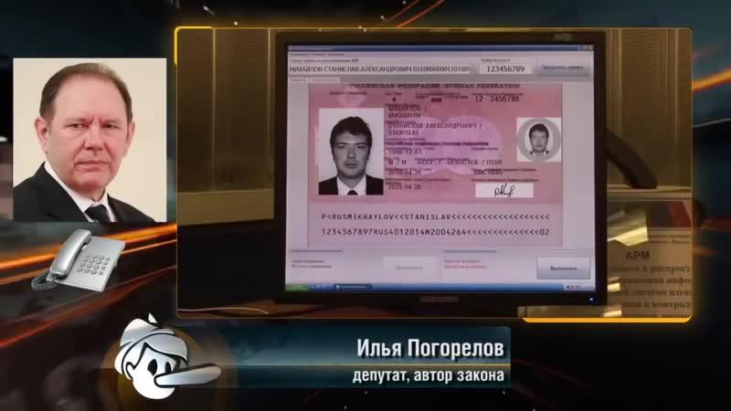 [22.10.2018] Скоро начинается в РФ Добровольная биометрия и чипизация