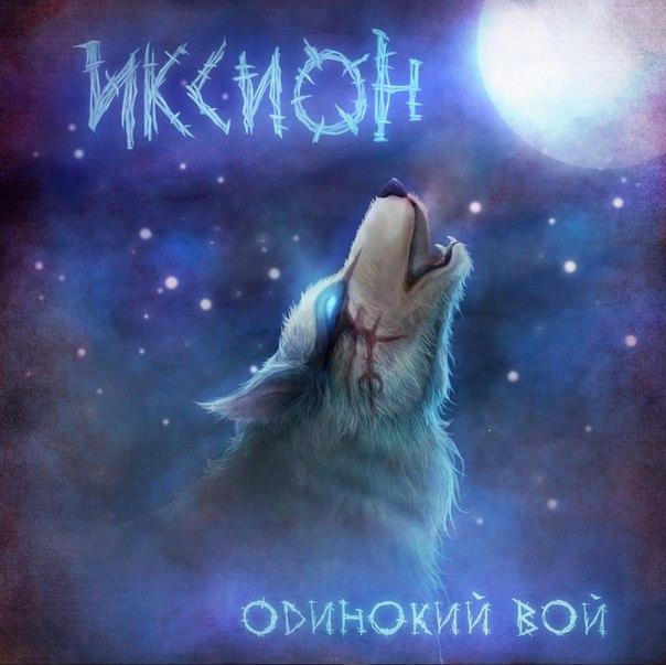 Новый сингл группы ИКСИОН - Одинокий вой (2013)