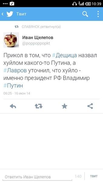 """Медведев назвал Дещицу """"неадекватом"""", а Лавров заявил, что общаться с ним """"больше не о чем"""" - Цензор.НЕТ 9748"""