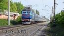 ЧС4 061 КВР № 141 Киев Львов