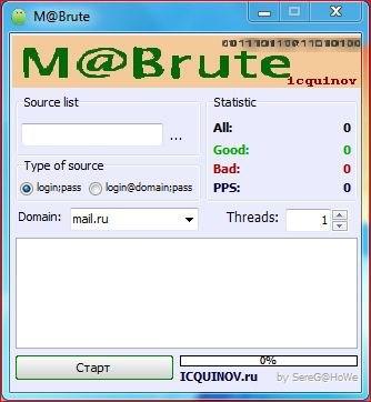 Брут - это взлом чего либо (аккаунт, счёт, ящик) с помощью подбора пароля.