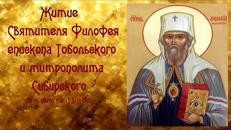 Житие Святителя Филофея, епископа Тобольского и митрополита Сибирского