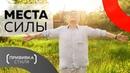 Места силы Краснодара и Краснодарского края Где можно зарядиться позитивной энергетикой и отдохнуть