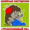 Shveynye Trudolyubivy-Ezh