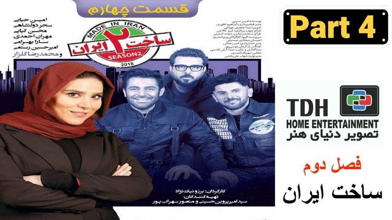 Made in Iran Series Season 2 - Episode 4 / سریال ساخت ایران فصل دوم قسمت چهارم