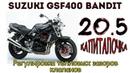Suzuki GSF400 Bandit Регулировка тепловых зазоров клапанов