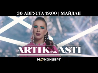 ARTIK feat. ASTI | 30 августа | Майдан | Наб. Челны