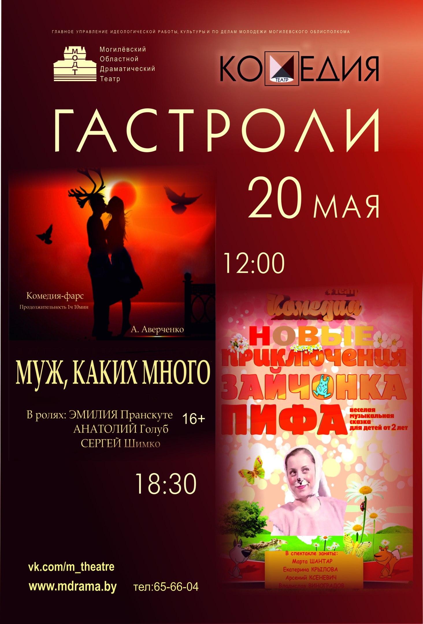 Гастроли театра КОМЕДИЯ в Могилеве