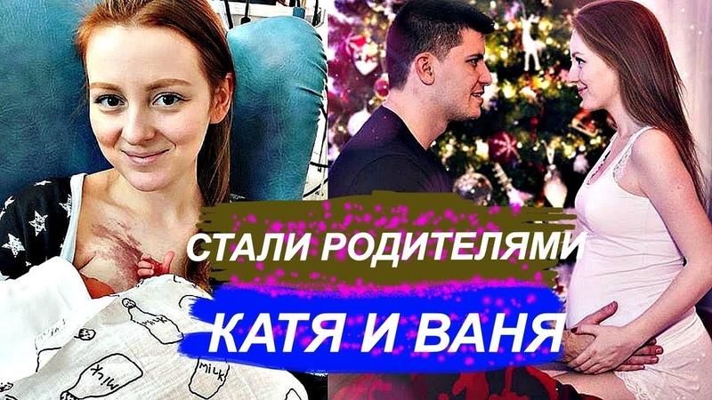 Катя и Ваня СТАЛИ РОДИТЕЛЯМИ Katy LifeVlog
