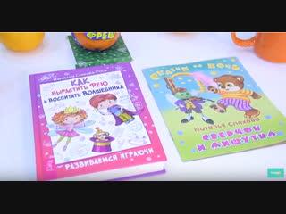 Поучительные книги для детей. Как научить ребёнка хорошим манерам?