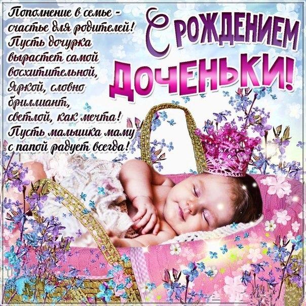 Поздравления подруге с днём рождения ее дочери