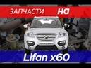обзор запчастей lifan x60 лифан х60