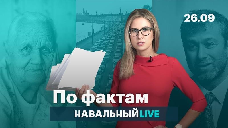 🔥 Единороссы врут про пенсии Причины пробок в Москве Олигарх Абрамович
