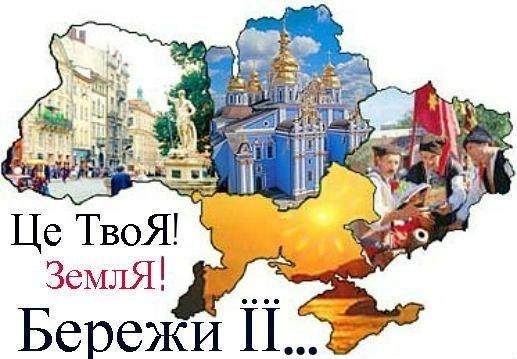 Любіть Україну, як сонце, любіть, як вітер, і т | ВКонтакте